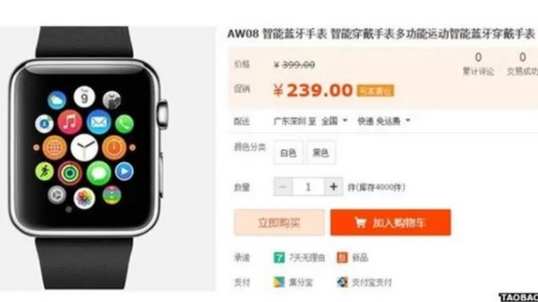 Apple Watch china