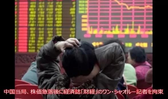Un periodista «confiesa» en China haber causado el caos de las bolsas