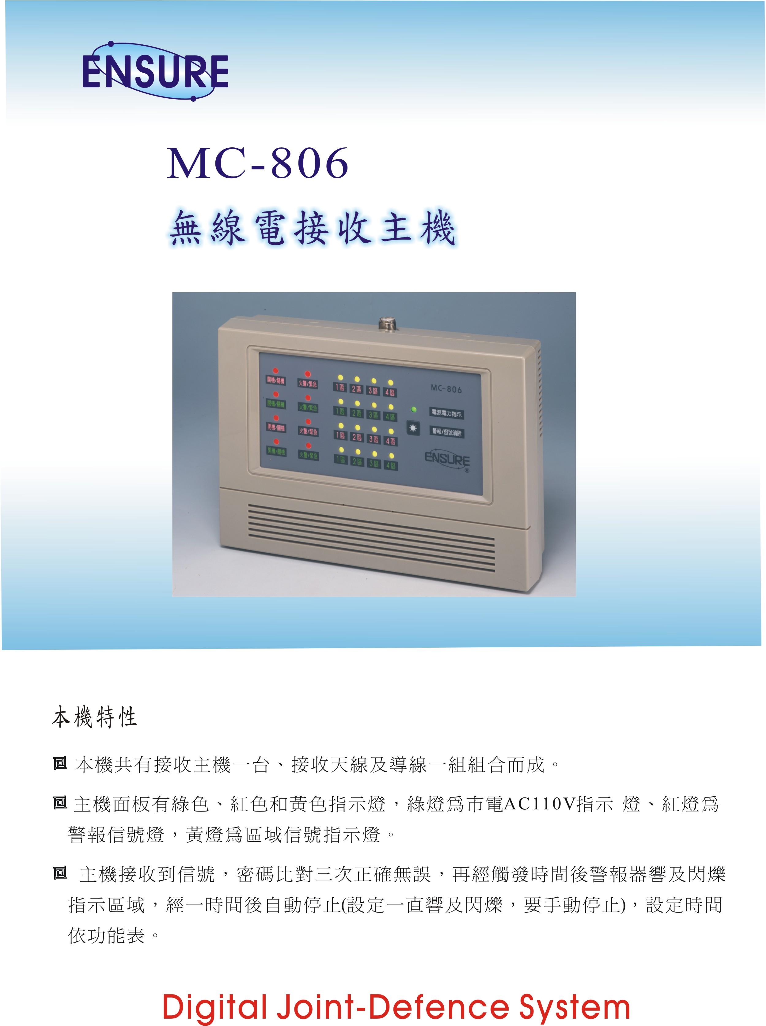 MC-806 - 誼信安全系統有限公司