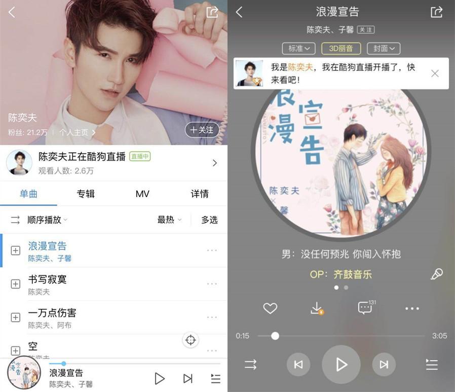 陳奕夫520首唱《浪漫宣告》 暖哭上萬單身汪 - 中國日報網