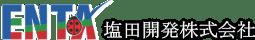 塩田開発ロゴ 1