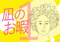 感想『凪のお暇』1話:高橋一生&中村倫也の個性的男性像と黒木華演じる凪に共感の嵐!?(ネタバレ)