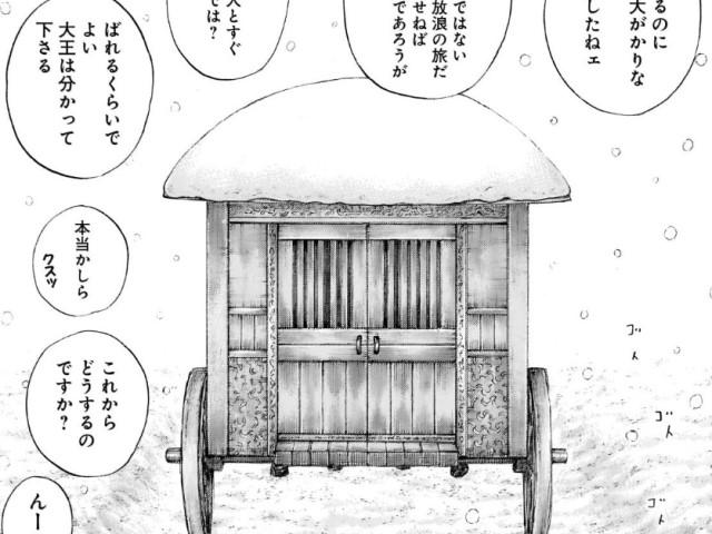 kingdom-ryofui-last-2