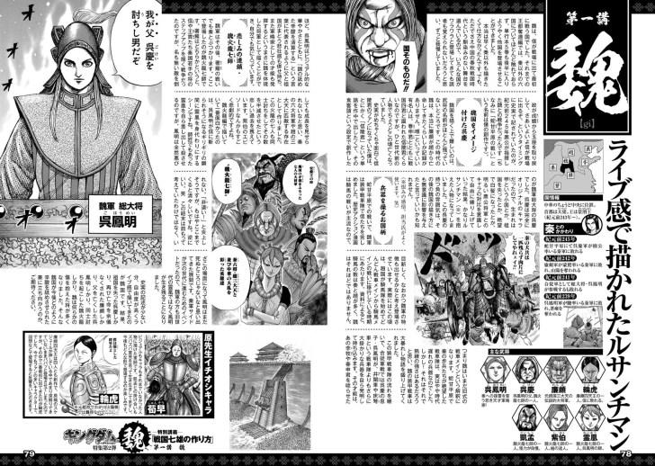 kingdom-gohoumei-historical-fact-1