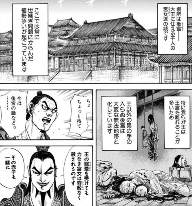 kingdom-kyou-ouki-1