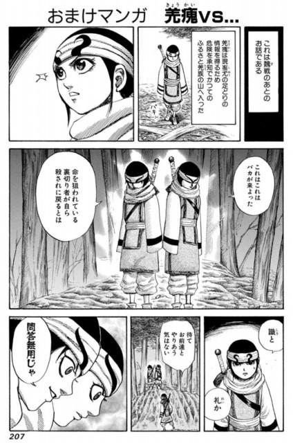 kingdom-kyorei-kyoshiki-kyomei-6