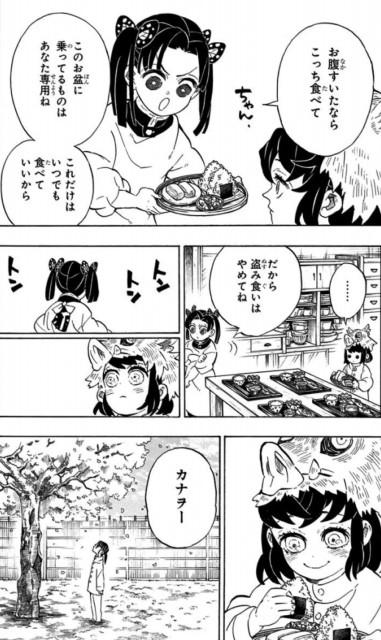 kimetsu-inosuke-aoi-marriage-8