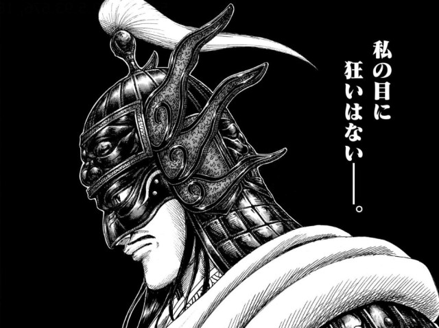 kingdom-osen-army-subordinate