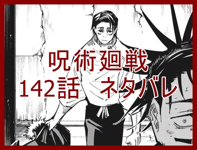 jujutsu-142-spoiler