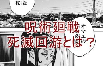 jujutsu-shimetsu-kaiyu