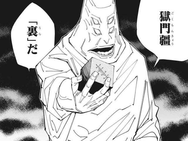 呪術廻戦 獄門疆 解除方法 1