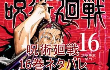 呪術廻戦 単行本 16巻 最新刊 ネタバレ