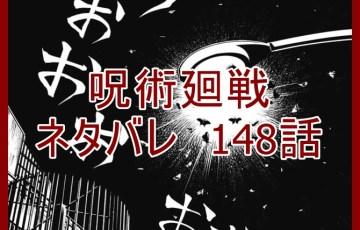 呪術廻戦 ネタバレ 148話 最新話