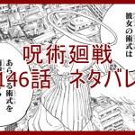 呪術廻戦 ネタバレ 最新話 146話
