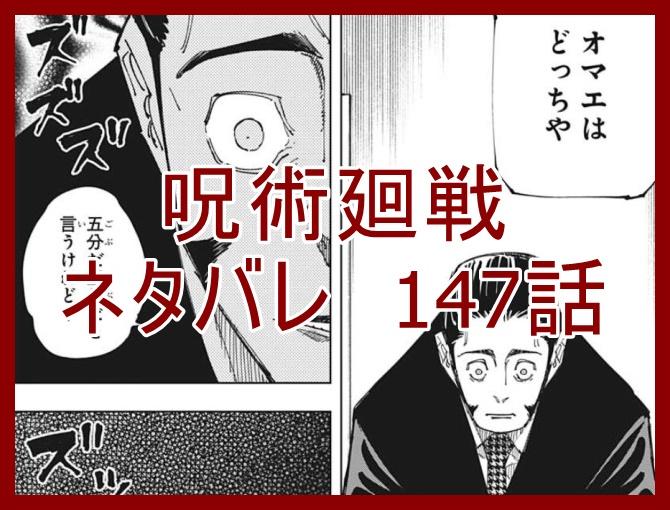 呪術廻戦 ネタバレ 最新話 147話