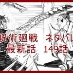 呪術廻戦 ネタバレ 149話 最新話