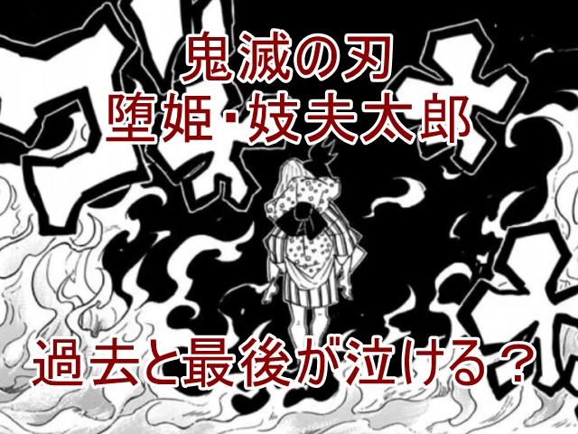 鬼滅の刃 だき 堕姫 ぎゅうたろう 妓夫太郎 過去 最後 泣ける