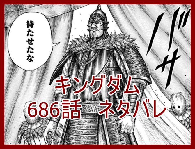 キングダム ネタバレ 686話 最新話