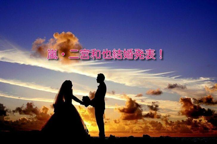 結婚 ツイッター 二宮