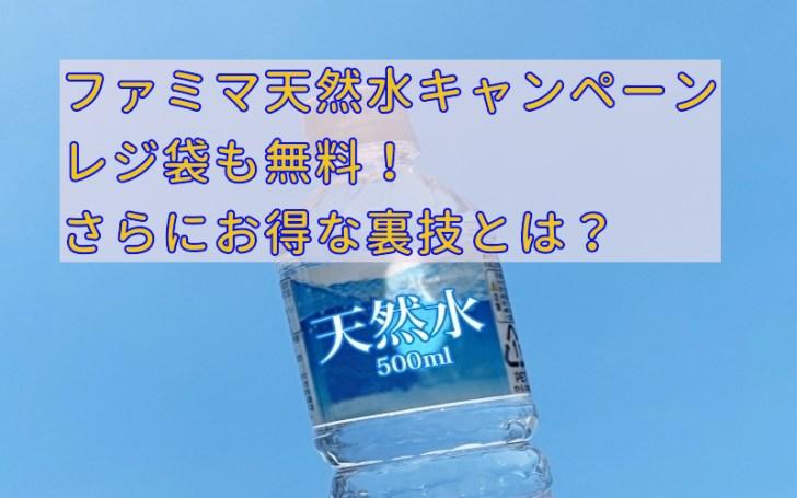 ファミマ天然水キャンペーン