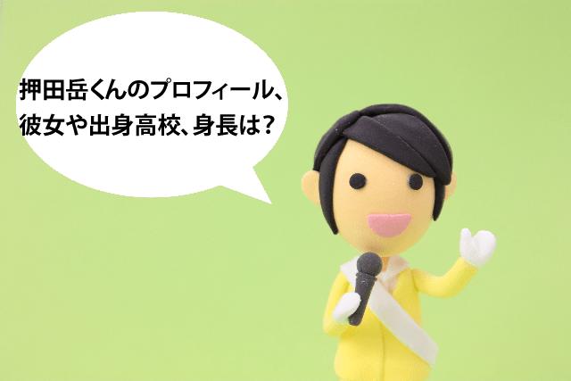 【ジュノン】 押田岳のプロフィール、彼女や出身高校・身長まとめ!!