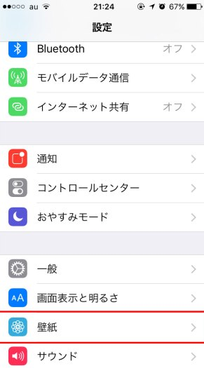 iphone-lock-tokei-iro-ichi-1