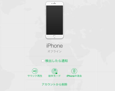 iphoneを探すが【オフライン】の場合の原因と対処法まとめ!