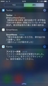iphone7-tsuuchi-3