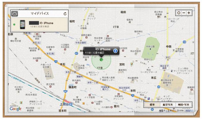 iphonewosagasu-seido-2