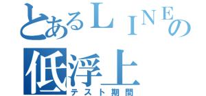 line-teihujou-3