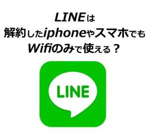 【LINE】英語で「An error has occurred」とエラーが出る原因と解決方法!