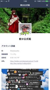 line-yudai-earu-ka-3