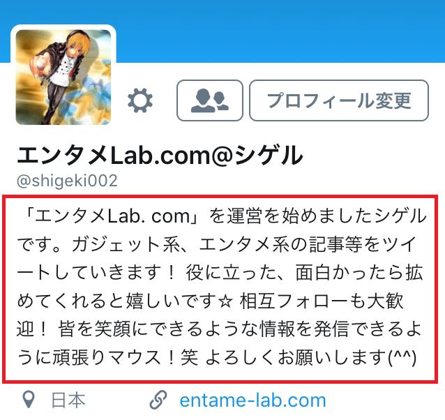 【twitter】bioの意味とは?改行や書き方、お勧めを紹介!