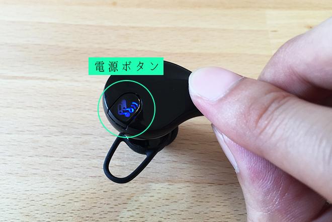 wireless-iyahon-tsukaikata-juden3