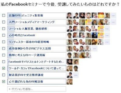 facebookでアンケートの採り方や作り方!