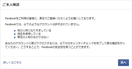 facebook-honninkakunin-1