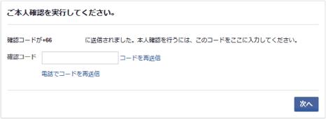 facebook-honninkakunin-2