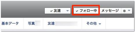 facebook-mute-3