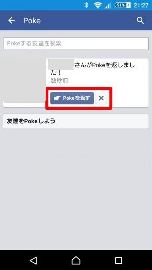 facebook-poke-6