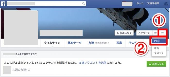facebook-poke-7