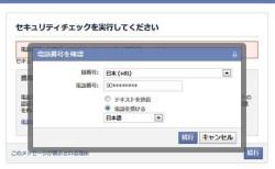 facebookでセキュリティチェックが出る原因と対処方法!