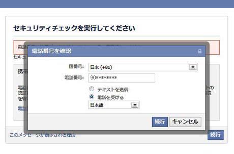 facebook-securitycheck-1