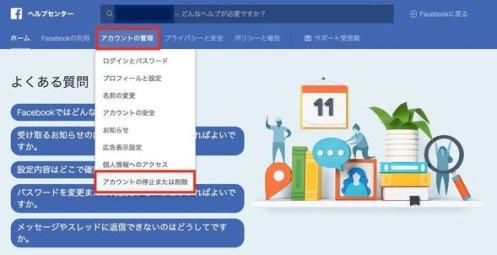 facebook-yameta-yametai-3