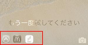 iphone-lock-hidarishita-2