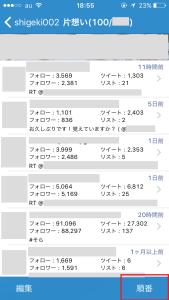 twitter-kataomoi-4