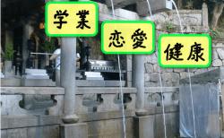 清水寺の音羽の滝の意味やご利益がある正しい飲み方・順番は?どれが恋愛?