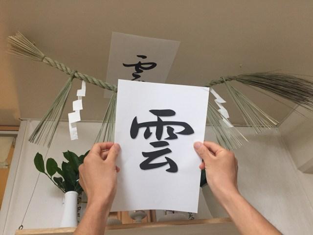 神棚の雲の意味や貼り方・向きは?手書きは誰が書いてもいい?