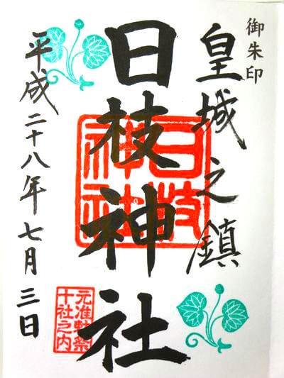 日枝神社の御朱印と御朱印帳の種類・時間・場所は?境内の見所も!