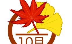 10月の季語は?俳句や時候の挨拶、手紙の書き出し・結びの文例も!