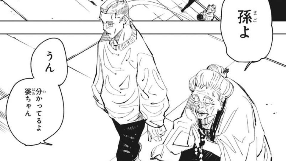 呪術廻戦94話のネタバレ考察|虎杖伏黒猪野がチームに!帳を守る呪詛師と戦闘になるも… - 漫画考察エンタメ人生
